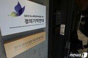 '회계 부실·모금 내역' 여전한 윤미향 의혹…검찰이 잡을까