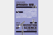[책의 향기]'발견'이란 단어가 과학 발전 이끌어