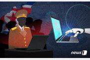"""북한, 미국의 '사이버 위협 주의보'에 반발…""""모략과 날조"""""""