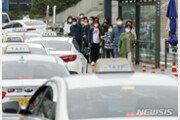 서울시, 코로나 피해 법인택시기사에 현금 30만원 준다