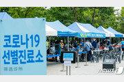 서울 양정고 학생 가족 확진으로 '등교 중지'…목동 학원가 '비상'
