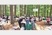 덕유산 '숲속 요리교실' 지난주 열려