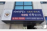 조울증 미혼모 사산아 한달간 방치 유기…경찰 조사
