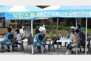서울 목동 고교생 가족 2명 확진