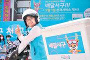 인천, 전국 첫 공공배달서비스 본격 시행