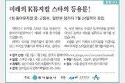 [알립니다]미래의 K뮤지컬 스타의 등용문!
