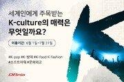 디비피아, K-방역 등 K-culture 주제 우수 논문 20편 7월 31일까지 무료공개