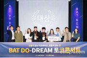 BAT코리아, 인재 육성 프로젝트 '두드림' 토크콘서트 개최… 4기 공모전 개시
