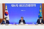 """文대통령 """"재정 총동원""""… 한국판 뉴딜 76兆 투입"""