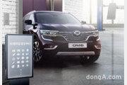 르노삼성, '프리미엄 車 점검 서비스' 론칭… 6월 한 달간 무료 제공
