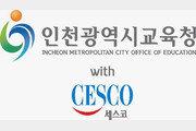 세스코 & 인천시교육청, 꿈땅야학 등 관내 평생교육시설 13곳 대상 방역활동