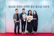 신생 광고대행사 밴드앤링크, '국민이 선택한 좋은 광고상'서 OOH 부문 수상