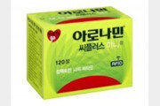 일동제약, '아로나민 씨플러스' 새 광고 캠페인 전개