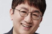 BTS 키운 방시혁, '포니정 혁신상' 수상