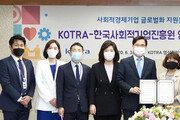 KOTRA, 사회적 경제 기업 해외 진출 돕는다