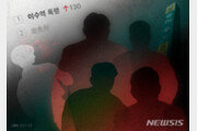 '이수역 폭행' 남녀 모두 벌금형…모욕 혐의 둘다 유죄