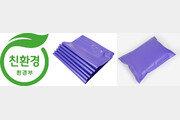 재생수지 60% 사용 친환경 재활용 배달(택배) 봉투 출시