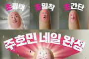 데싱디바, 바이럴 영상광고 '데싱디바 글로스 주호민 네일' 공개