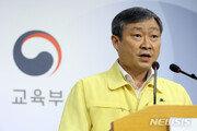 """교육차관 """"자가격리 학생도 14일 영재학교 필기시험 응시 허용"""""""