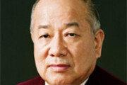 [부고]이재화 前 헌법재판관 外