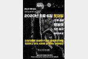 """[e글e글]""""코로나 시국에 서울서 '흑인사망' 시위?"""" 누리꾼 논쟁"""