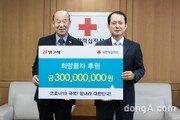 빙그레, 대한적십자사 희망풍차 사업에 '3억원' 기부
