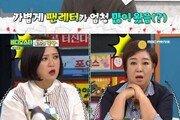 """'비스' 이성미, 전성기 인기 회상…""""혈서로 쓴 팬레터 받은 적 있어"""" 깜짝"""