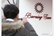 '마약 밀수·투약' 버닝썬 직원 2심도 실형…4년8월 선고