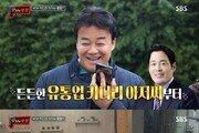 '맛남의 광장' 백종원X오뚜기 함영준 회장, 다시마 위한 '착한 만남'
