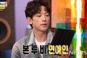 """'놀면 뭐하니' 비, MBTI 결과…""""화려한 조명은 내 운명"""""""