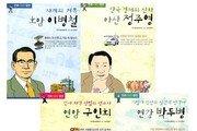 '위기때 빛난 기업가 정신' 韓경제 성장 이끈 주역들, 웹툰으로 만난다
