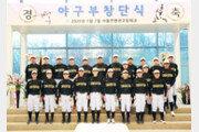 신생팀 서울컨벤션고의 유쾌한 황금사자기 반란[강홍구 기자의 와인드업]