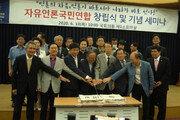 """자유언론국민연합 18일 출범…""""언론 감시하는 파수꾼 될 것"""""""