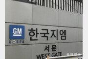 한국GM 노조, 기본급 인상과 2000만원 성과급 요구