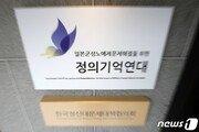 당정청, 윤미향·정의연 '셀프 심사' 논의한다…22일 여가위 협의회