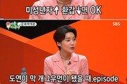 """'미우새' 장도연 """"26살 때 첫 키스, 상대가 먹튀했다"""" 솔직한 입담"""