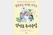 [edu+book]질문하는 아이로 키우는 엄마표 독서수업