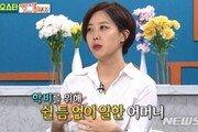 """차화연 딸 차재이 """"엄마가 링거 맞으며 학비 됐다"""""""