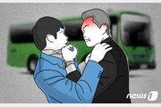 '삿대질·욕설·폭행'…막무가내 노마스크족에 역무원·버스기사 '곤욕'