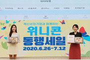 우리금융 '위니콘 동행세일' 개최