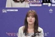 """'아이콘택트' 이다영, 쌍둥이 언니 이재영과 비교에 """"박탈감 크게 느꼈다"""" 고백"""