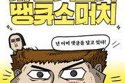 굿바이 '마음의 소리'… 30일 마지막 회 1229화 게재