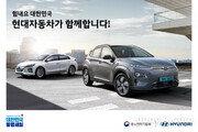 현대차, 승용·RV 주요 차종 3~10% 할인… '대한민국 동행세일' 동참