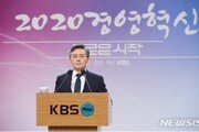 """양승동 KBS 사장 """"2023년까지 직원 1000명 감원…수신료 올릴 것"""""""