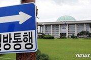 민주, '일하는 국회법' 1호 법안 추진
