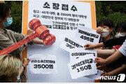 """""""코로나로 학습권 침해"""" 전국 대학생 3500명, 등록금 반환 소송"""