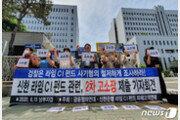 검찰 '라임 사태' 관련 신한은행 본사 압수수색