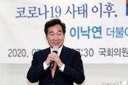 """이낙연, 7일경 전대출마 공식 선언…""""거대여당 책임있게 운영"""""""
