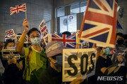 """英외무 """"홍콩시민 300만 명에 영국 시민권 제공"""""""