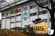 """KBS """"수신료 비중 70%로""""… 수신료 月1000원 늘수도"""